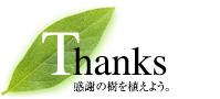 Thanks感謝の樹を植えよう